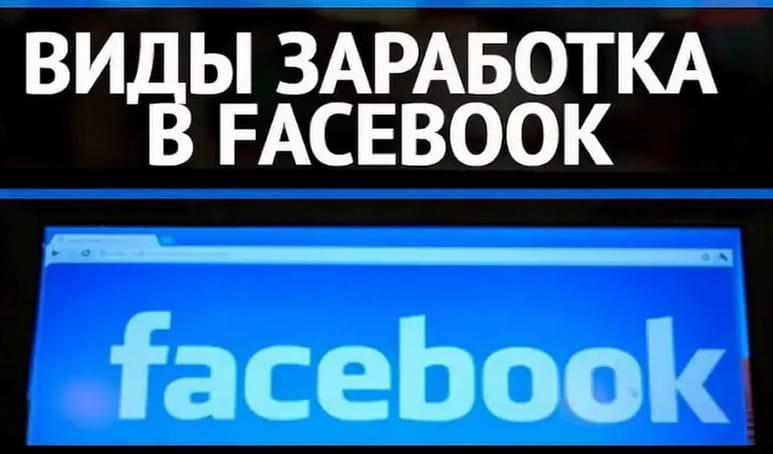 Способы заработка в Фейсбук
