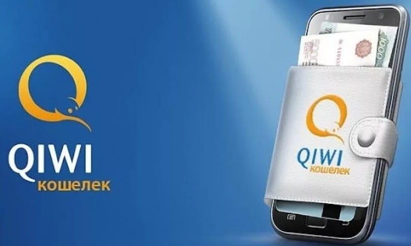 Регистрируемся на Qiwi