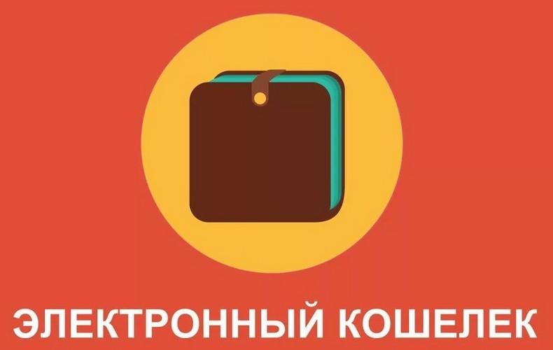 Создать электронный кошелек