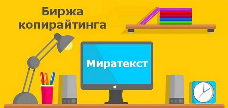 Miratext - биржа копирайтинга для заработка на статьях
