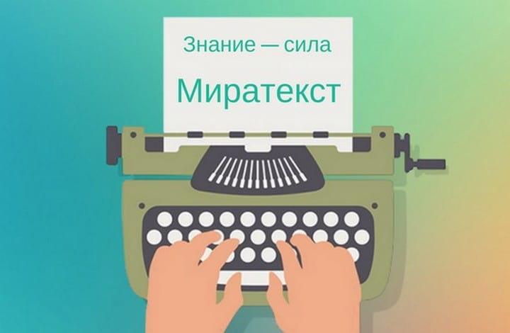 Заработок на бирже статей Миратекст