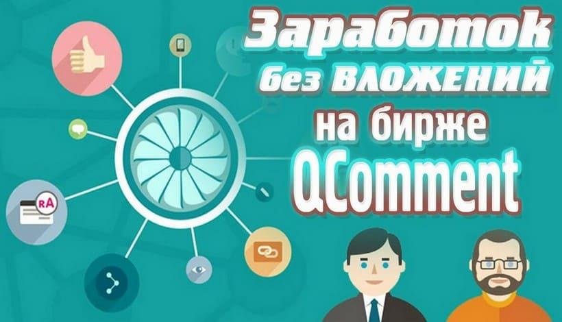 Заработок на бирже Qcomment