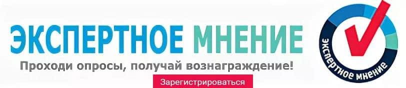 Регистрация на сайте платных опросов