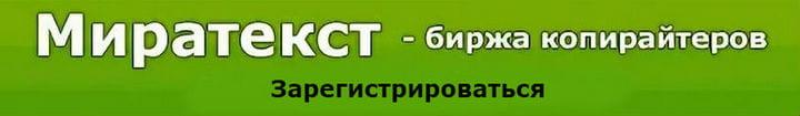 Регистрация на бирже копирайтинга Miratext