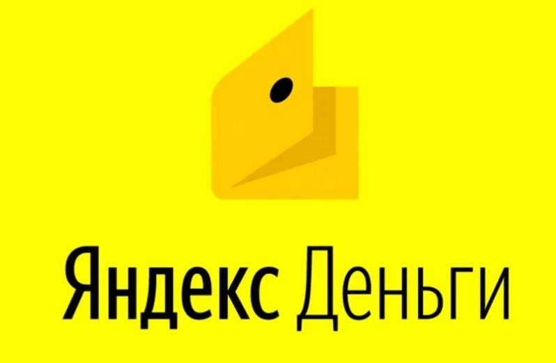 Кошелек Яндекс.Деньги