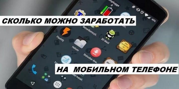 Сколько можно заработать на смартфоне