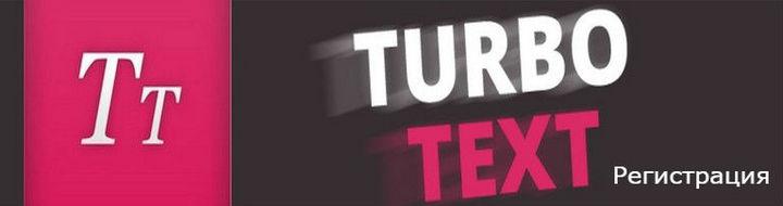 Регистрация в бирже Turbotext