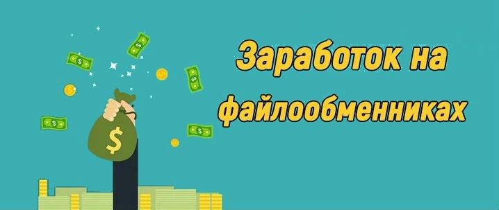 Заработать на файлообменниках деньги