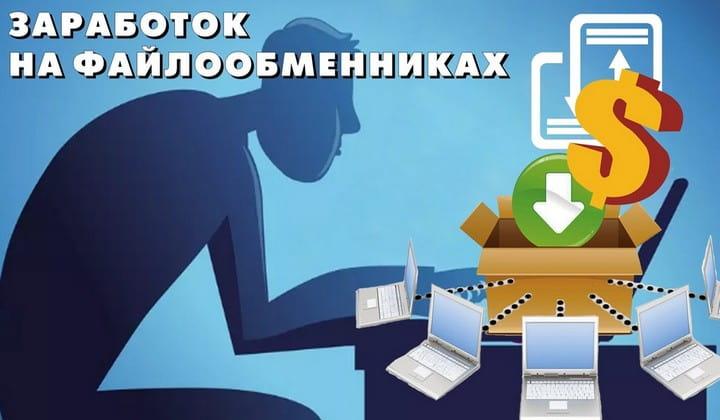 Заработок на файлообмениках