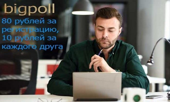Bigpoll - сайт опросник для заработка