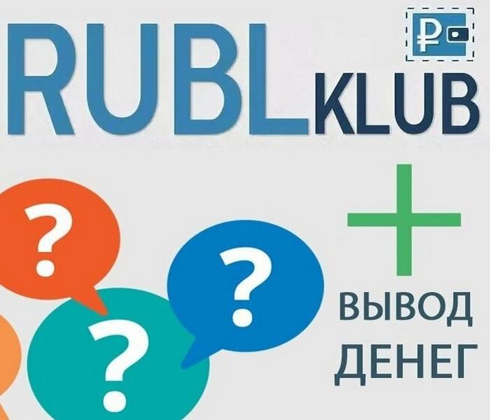 Вывод денег из Rublklub