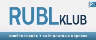 Rublklub.ru - сайт опросов и кэшбэка