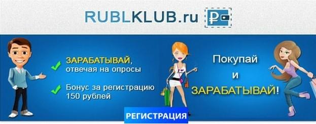 Регистрация в опроснике Rublklub