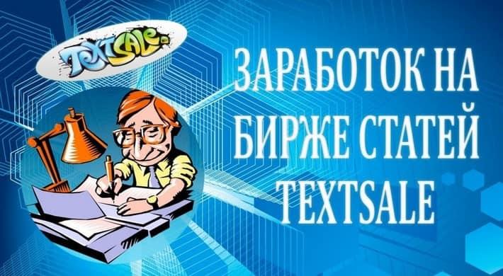 Textsale - биржа статей для заработка
