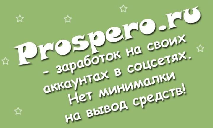 Сколько можно заработать на Просперо