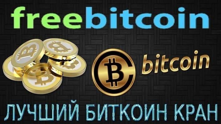 Freebitcoin - лучший биткоин кран
