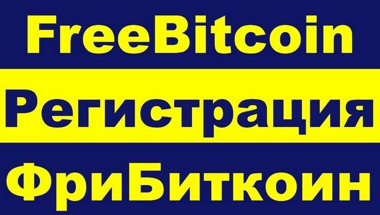 Регистрация во Freebitcoin