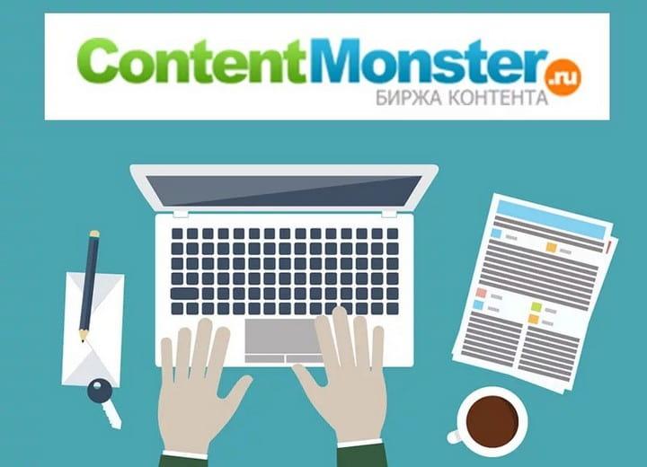 Работа на бирже статей СontentMonster