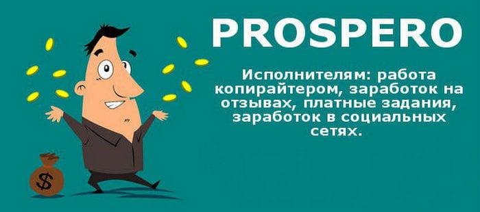 Зарабатывать деньги на Prospero