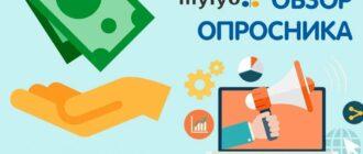 Myiyo - иностранный сайт опросник