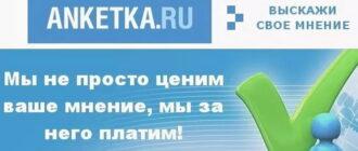 Сайт опросов Анкетка ру