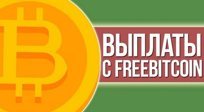 Выплаты из freebitcoin