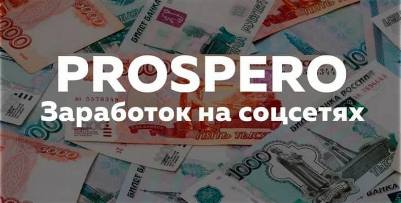 Заработок на сайте Prospero