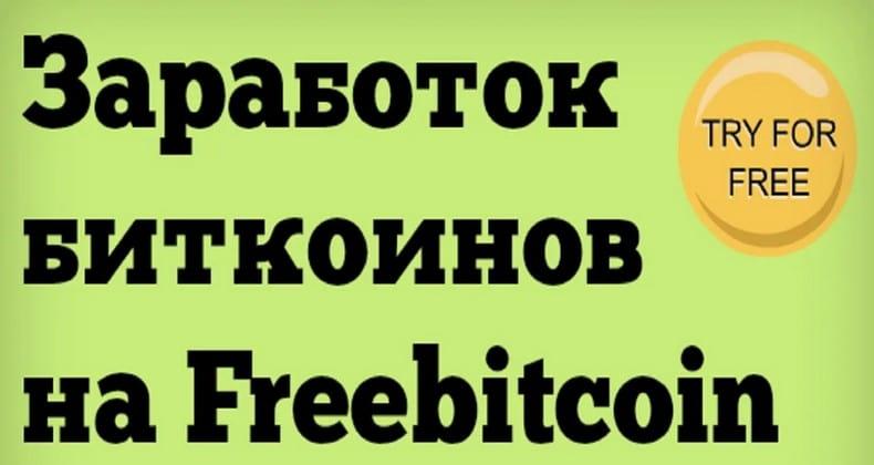 Заработок на кране Freebitcoin