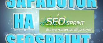 SeoSprint - сервис для легкого заработка