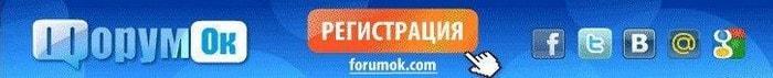 Регистрация на сайте Forumok