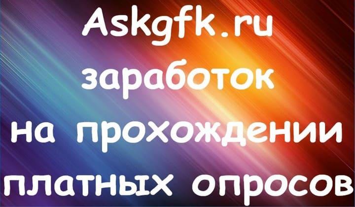 Askgfk - сервис заработка на опросах