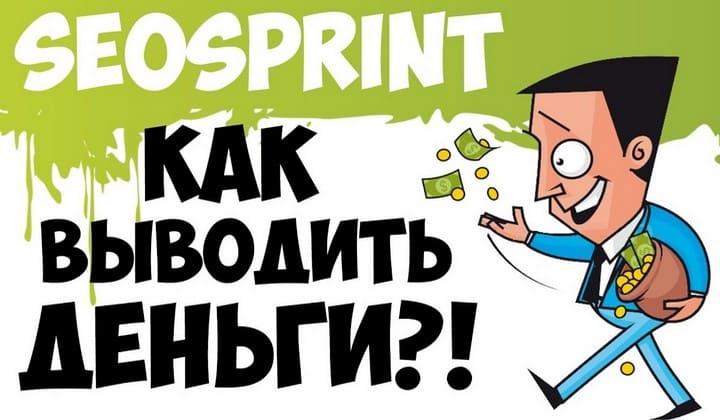 Как вывести деньги из Seosprint