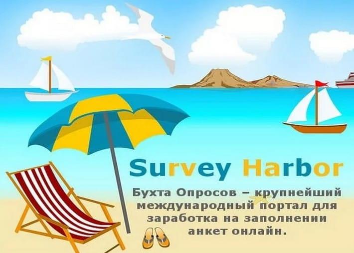 Заработок в опроснике Survey Harbor