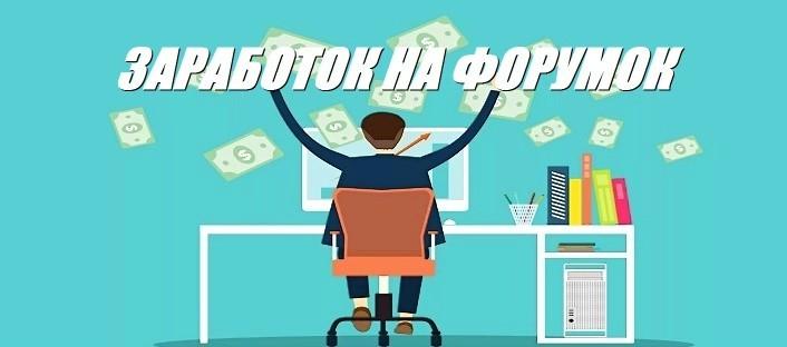 Заработок на бирже Форумок