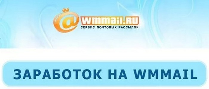 Зарабатывать на буксе Wmail