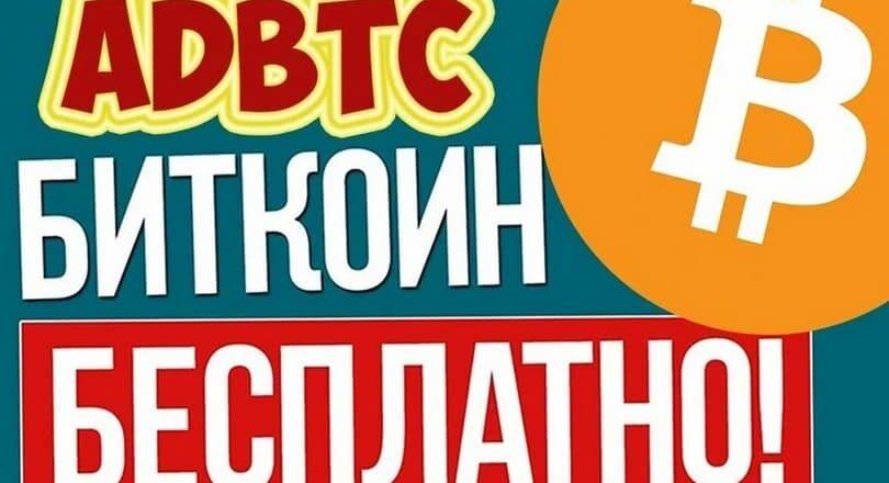 AdBtc - заработок биткоинов