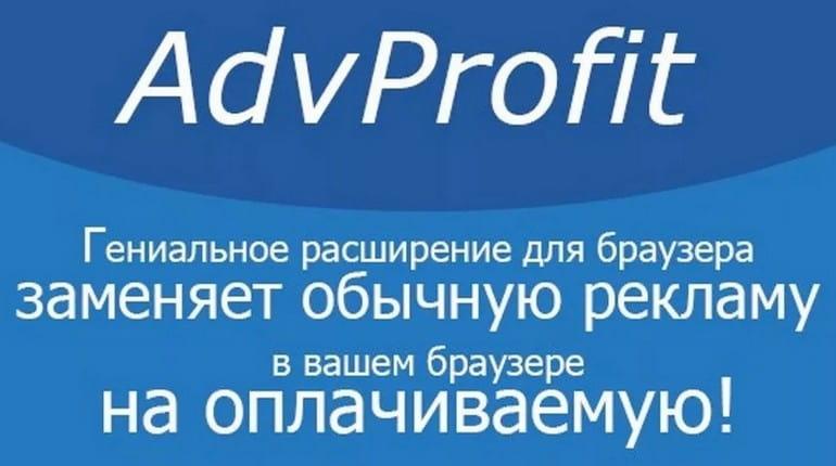 Обзор расширения Advprofit