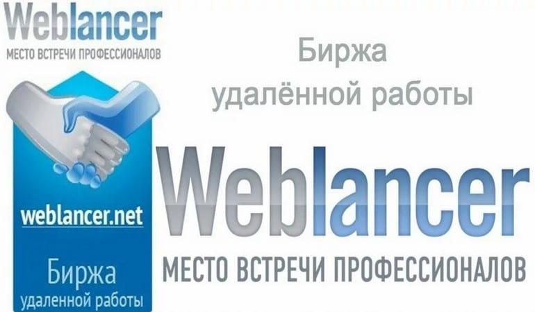 Weblancer - биржа удаленной работы
