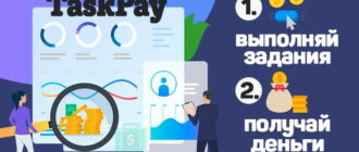 TaskPay — биржа заданий для заработка