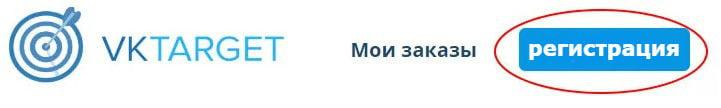 Регистрация на сервисе заданий Vktarget
