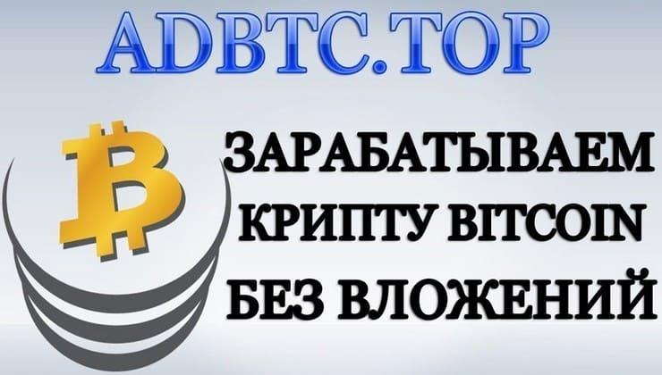 Начать заработок на AdBtc