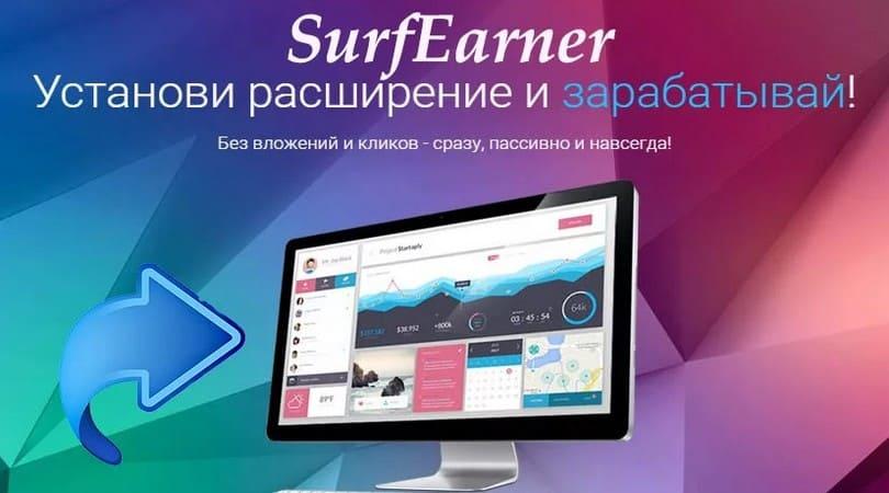 Начать заработок на расширение SurfEarner