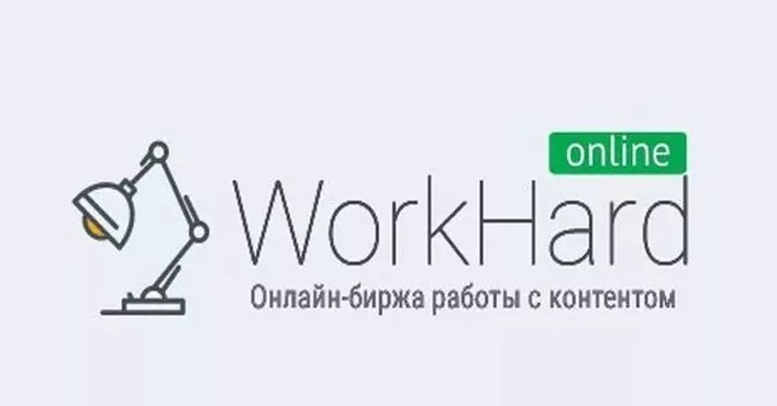 Начать заработок на бирже контента WorkHard
