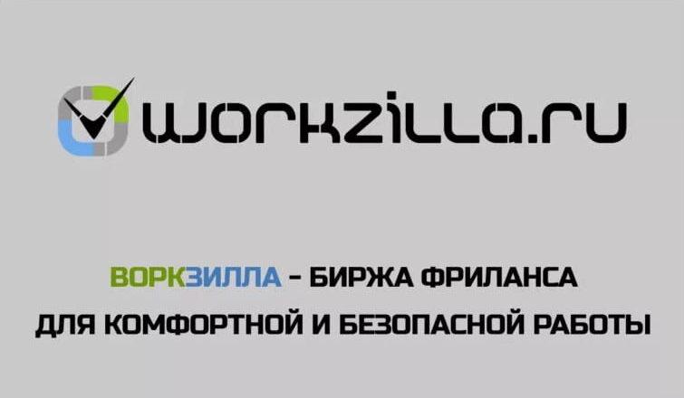 Биржа фриланса Work-zilla