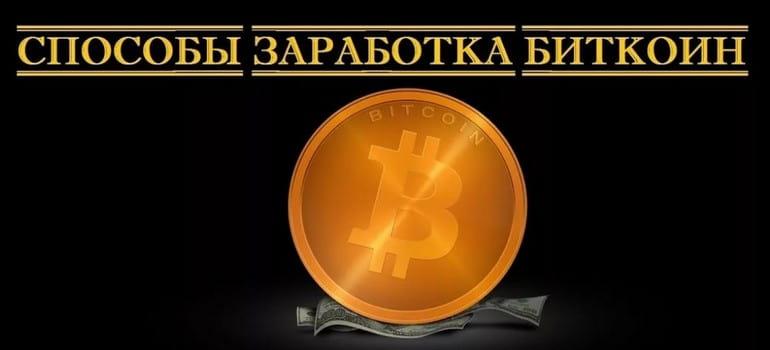 Способы заработка биткоин