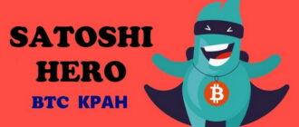 Satoshihero — бесплатный биткоин кран