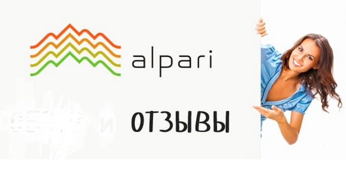 Отзывы об Альпари