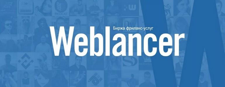 Регистрация в Weblancer