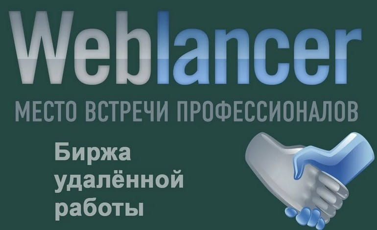 Заработать денег в Weblancer