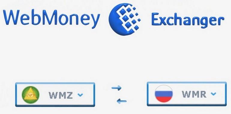 Обмен валюты в webmoney